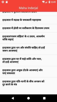महा शक्तिशाली इंद्रजाल वशीकरण | Maha Indrajal screenshot 3