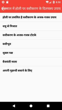 महा शक्तिशाली इंद्रजाल वशीकरण | Maha Indrajal screenshot 6