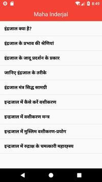 महा शक्तिशाली इंद्रजाल वशीकरण | Maha Indrajal screenshot 8