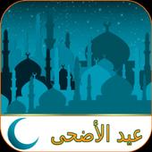 بطاقات معايدة عيد الأضحى icon