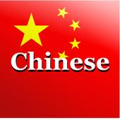 Chinese NumberQuiz icon