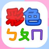 彩色ㄅㄆㄇ icon