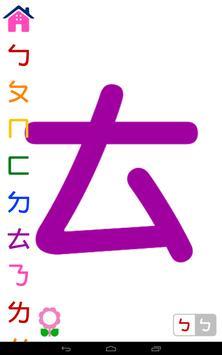 彩色ㄅㄆㄇ screenshot 10