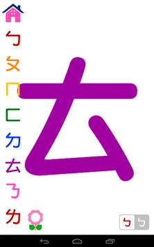 彩色ㄅㄆㄇ screenshot 16