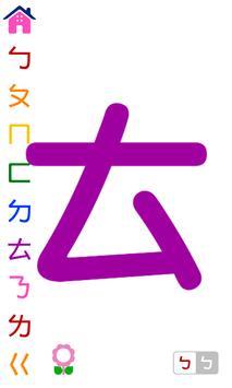 彩色ㄅㄆㄇ screenshot 4