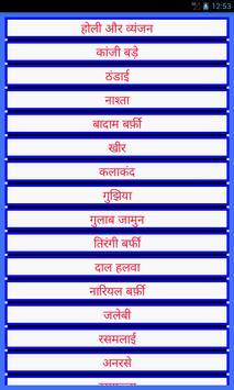 Holi ke Vyanjan poster