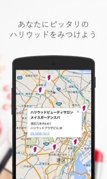 ハリウッド化粧品(公式) apk screenshot