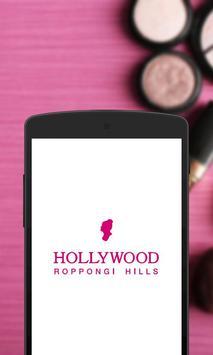 ハリウッド化粧品(公式) poster