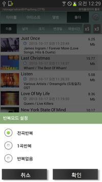 MP3 뮤직 플레이어 홀로 & 음악화일 탐색기 apk screenshot