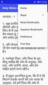 Holy Bible in Hindi screenshot 2