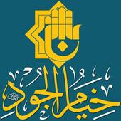 خيام الجود - مشروع تسقيف الصحن icon