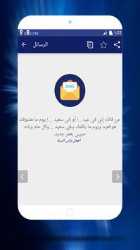 احلى رسائل راس السنة الميلادية الجديدة 2018 screenshot 3