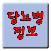당뇨병 정보 icon