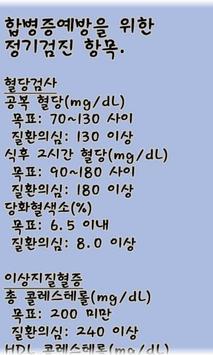 당뇨병 정보 apk screenshot