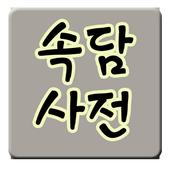 속담 사전 icon