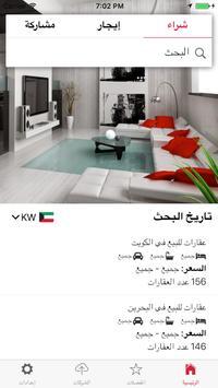 HomeKey - Buy, Rent Property in Kuwait apk screenshot