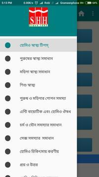 হোমিও স্বাস্থ্য টিপস্ screenshot 1