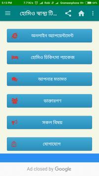 হোমিও স্বাস্থ্য টিপস্ screenshot 5