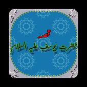 Waqiah Hazrat Yousuf (A.S) Kaa (Urdu Book) icon