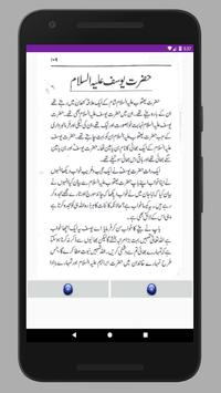 Waqiah Hazrat Yousuf (A.S) Kaa (Urdu Book) screenshot 2