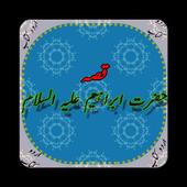 Waqiah Hazrat Ibrahim (A.S) Kaa (Urdu Book) icon