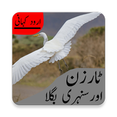 Urdu Kahani for Kids icon