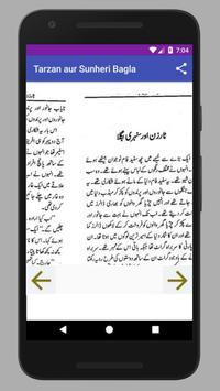 Urdu Kahani for Kids screenshot 2