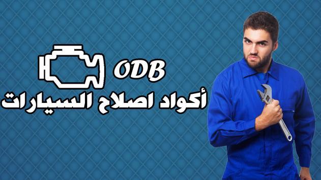 أكواد اصلاح السيارات OBD poster