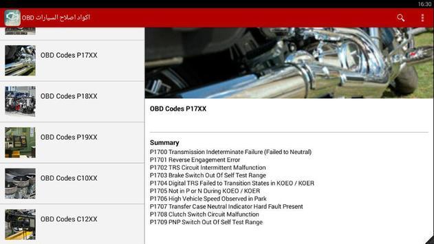أكواد اصلاح السيارات OBD apk screenshot