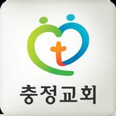 충정교회 icon