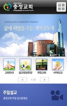 충정교회 apk screenshot