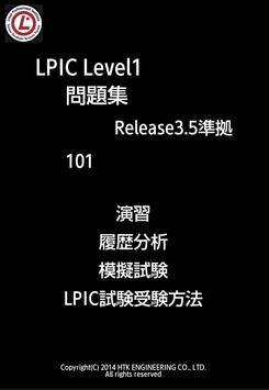 リナ男のLPIC問題集(101:Free版) poster