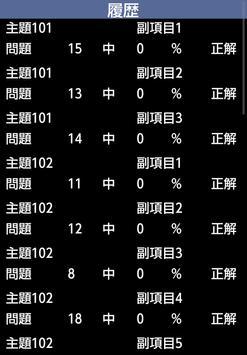 リナ男のLPIC問題集(101:Free版) apk screenshot