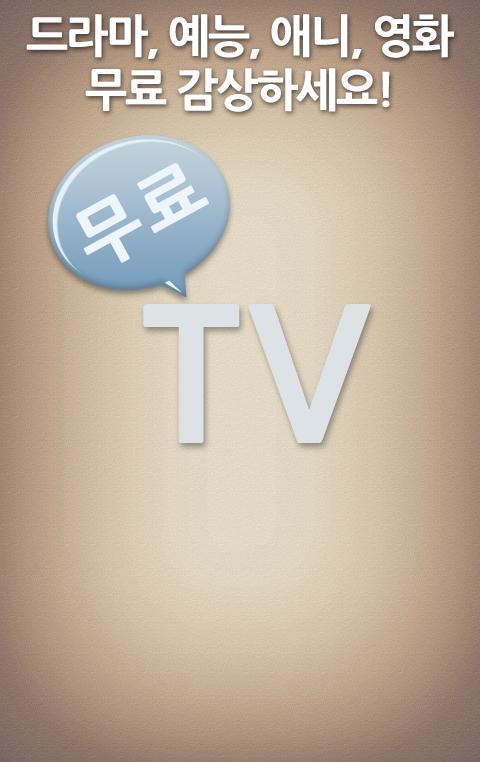 "ˬ´ë£Œí‹°ë¹"" ˬ´ë£Œ ˓œë¼ë§ˆ ̘ˆëŠ¥ ˋ¤ì‹œë³´ê¸° For Android Apk Download Sur.ly for drupal sur.ly extension for both major drupal version is. 무료티비 무료 드라마 예능 다시보기 for android apk download"