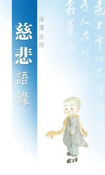 海濤語録4 poster
