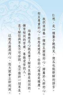 海濤語録4 screenshot 2