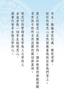 海濤語録4 screenshot 3