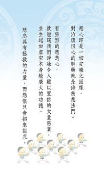 海濤語録4 screenshot 5