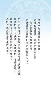 海濤語録4 screenshot 6