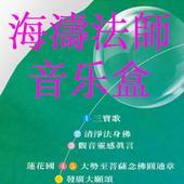 海濤音乐盒3 icon