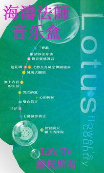 海濤音乐盒3 poster