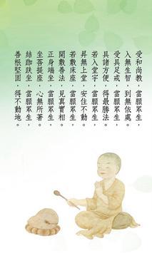 華嚴經淨行品 apk screenshot
