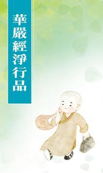 華嚴經淨行品 poster