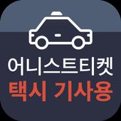 어니스트티켓 택시(기사용)-선불제 티켓 택시 서비스 icon