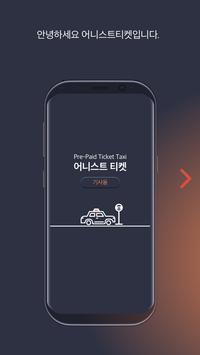 어니스트티켓 택시(기사용)-선불제 티켓 택시 서비스 poster