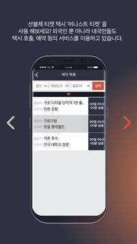 어니스트티켓 택시(기사용)-선불제 티켓 택시 서비스 screenshot 2