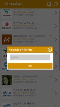 문자 모아바(SMS, MMS) apk screenshot