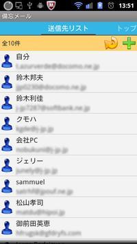 備忘メール apk screenshot