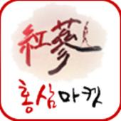 홍삼마켓 icon