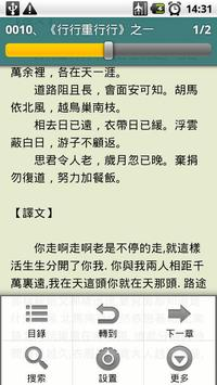 古典詩詞精選 screenshot 1